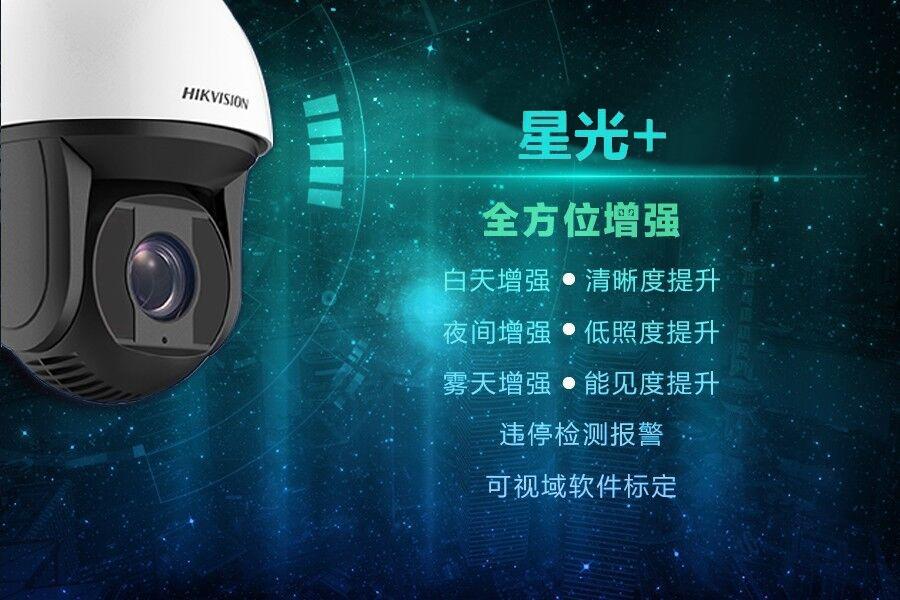 星光+风光互补智慧监控系统2.jpg